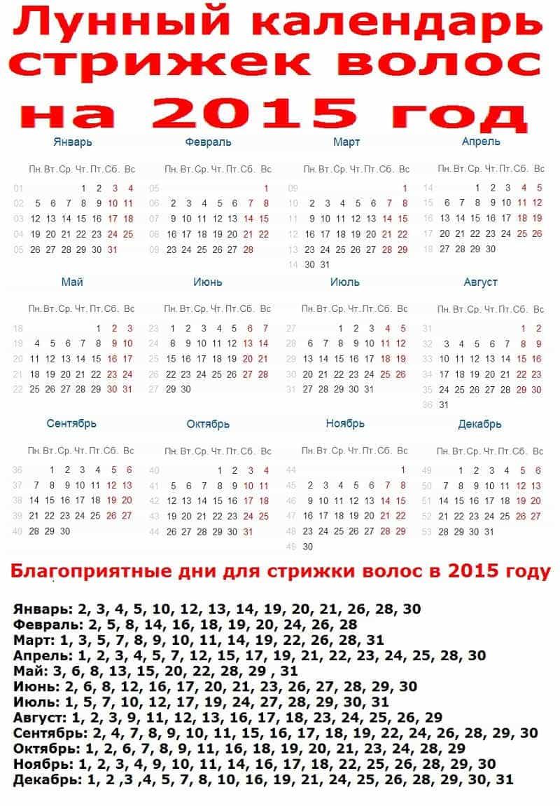 Лунный календарь волос на март 2015