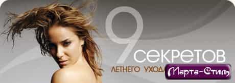 9 секретов летнего ухода за волосами