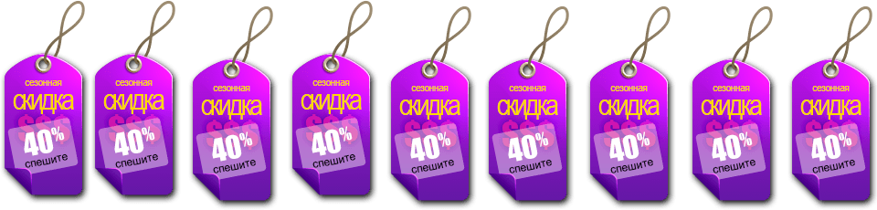 Скидка 40%