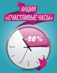 Акция Счастливые Часы