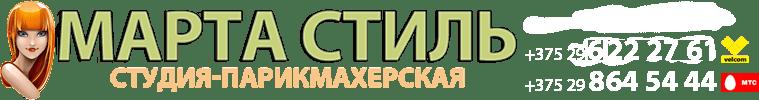 Парикмахерская Марта-Стиль