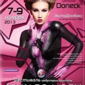 Фестиваль красоты Зеркало моды — Донецк 2019